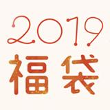 2019 Happy Bag