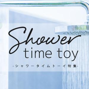 splash proof toy