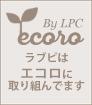 ecoro ラブピはエコロに取り組んでいます
