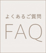 トーイに関するFAQ