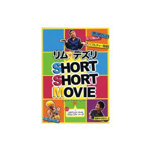 レズビアン・フェミニストショートショートムービー DVD