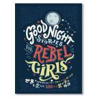 世界を変えた100人の女の子の物語