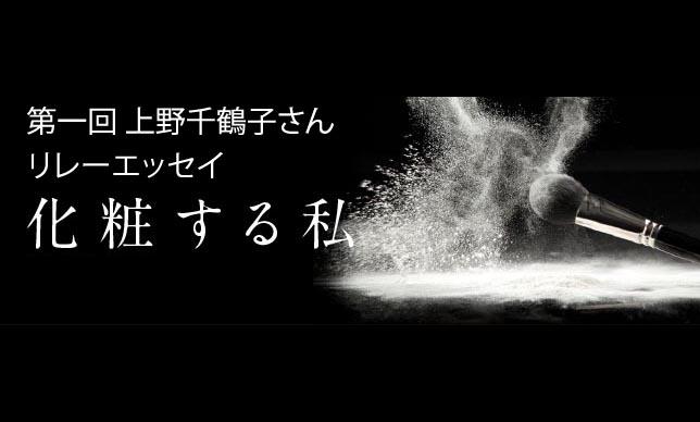 第一回 上野千鶴子 化粧をめぐる省察