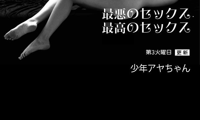 〈寄稿〉少年アヤちゃん 「最高のセックス最悪のセックス」