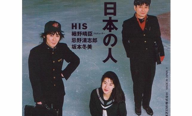 No Women No Music 第3夜 あぁ、冬美ちゃん 〈前編〉