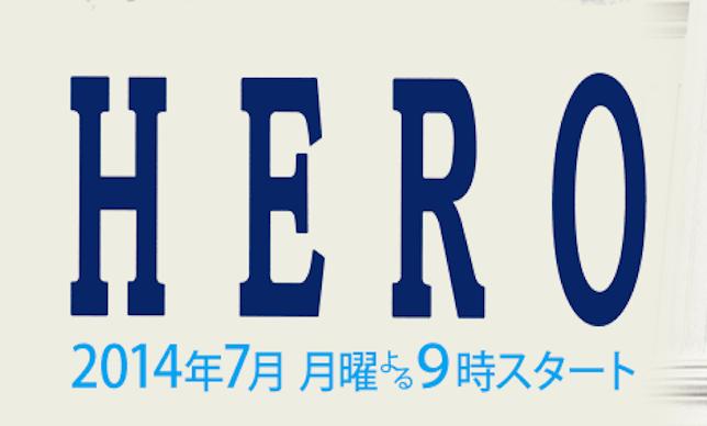 松田聖子以上のタスクを背負わされたアイドル・木村拓哉を、遅ればせながら応援します