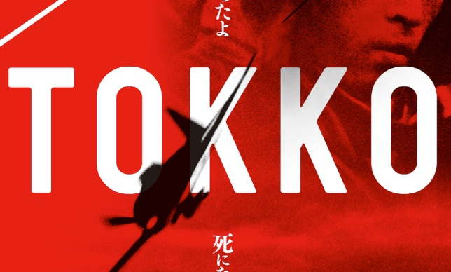 TOKKOを見て改めて思う『永遠のゼロ』の単純。