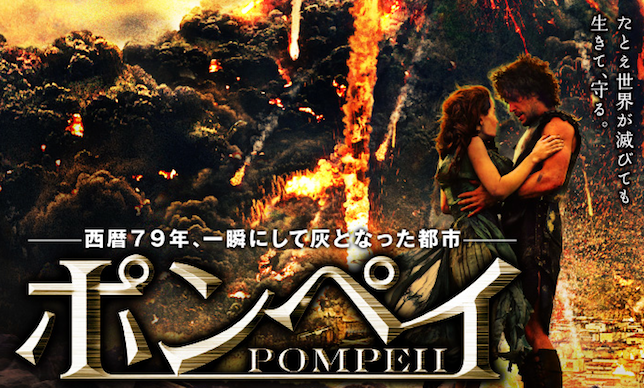わたしたちは災害スペクタクルを楽しむ事ができるのか、 火砕流に埋もれた街ーPOMPEII―