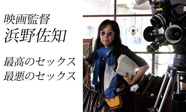 <寄稿>映画監督 浜野佐知さん 最高のセックス・最悪のセックス