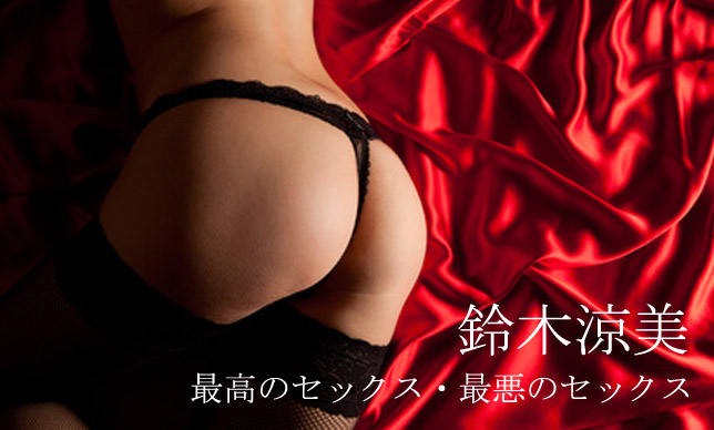 <寄稿>鈴木涼美さん 最悪のセックス・最高のセックス