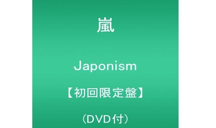 嵐の松本潤とHey! Say! JUMPの伊野尾慧に見る、「ノンケの姫」現象について