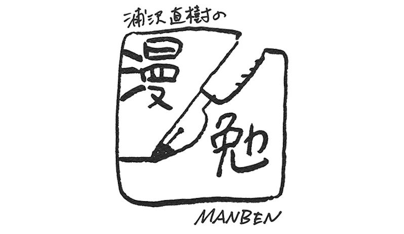 『漫勉』の萩尾望都に見た、「毒親の乗り越え方」に涙した3月…