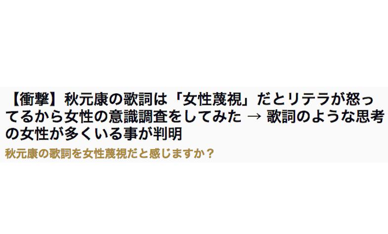 「秋元康の女性蔑視的な歌詞」をさらに強化するネットニュースの悪辣さ