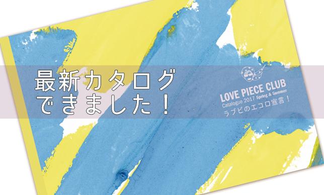 中身を大紹介!!ラブピースクラブ2017年春夏カタログができました!