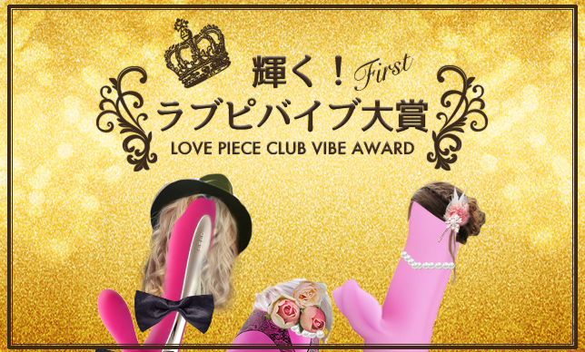 【12月イベント】ラブピースクラブPresents「輝く!ラブピバイブ大賞」