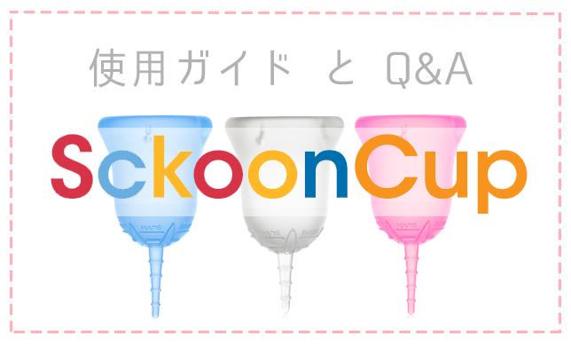 「スクーンカップ」を初めて使う前に。使ってみて。使用ガイドQ&A