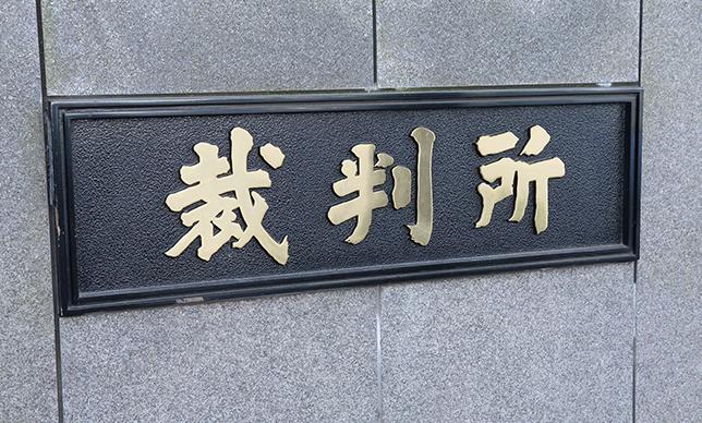 『日本会議の研究』著者の性暴力事件裁判、いよいよ判決。この事件から見えてくること、考えるべきこととは