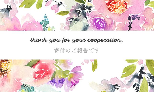 たくさんのお買い上げありがとうございました! VDAY、国際女性デーの寄付のご報告