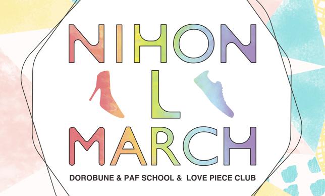 ラブピと一緒に歩こう!TOKYO RAINBOW PRIDE 2018にパレード・フロート出展します!