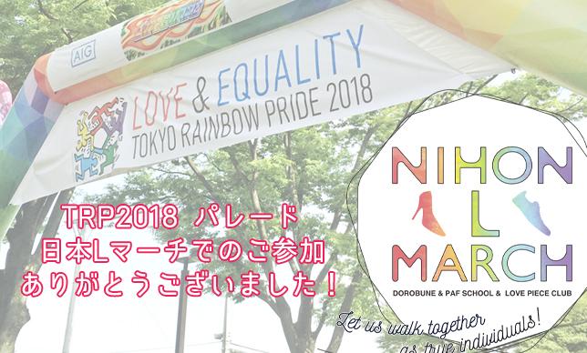東京レインボープライド 2018 ありがとうございました! レポートです。