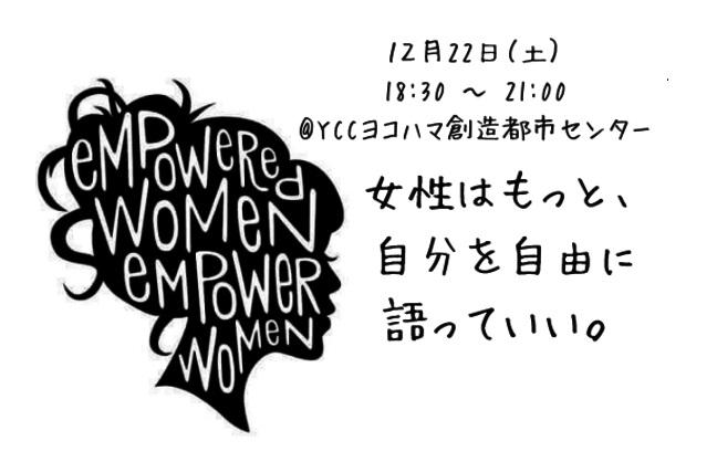 「女性の体のことをオープンに語れるチャリティーイベントを開催!」