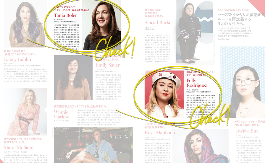 雑誌『VOGUE』11月号にunboundのCEOポーリー・ロドリゲスと、ElvieのCEOタニア・ポーラーが紹介されています!