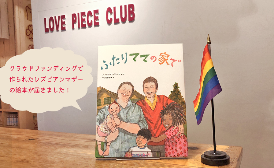 日本初のレズビアンマザー絵本『ふたりママの家で』が届きました!