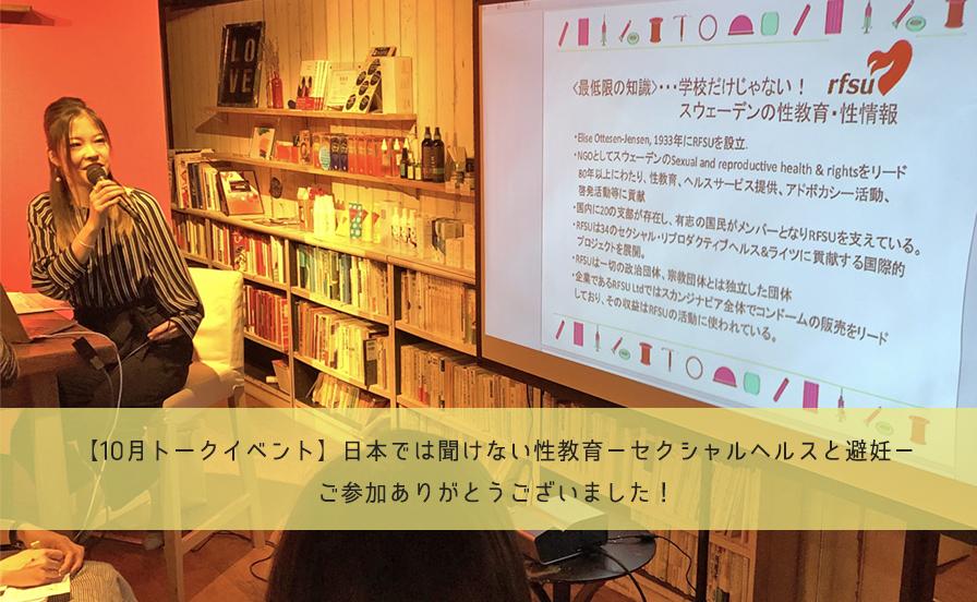 【#なんでないの】スウェーデンの性教育について、そして日本のアフターピルのアクセス向上にご協力お願いします。10月トークイベントレポートです。