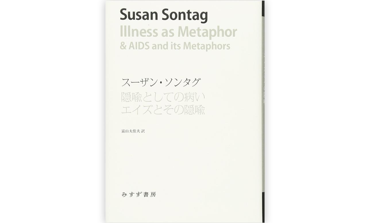 雄々しい、女々しい、社会のガン……スーザン・ソンタグの「隠喩」との格闘に教わったこと