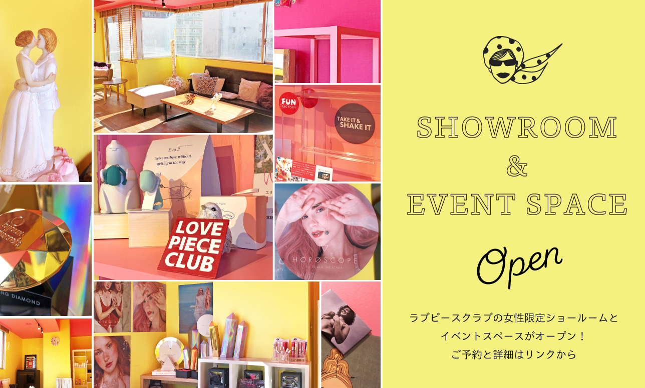 ラブピースクラブのショールーム&イベントスペースがリニューアルオープンしました!