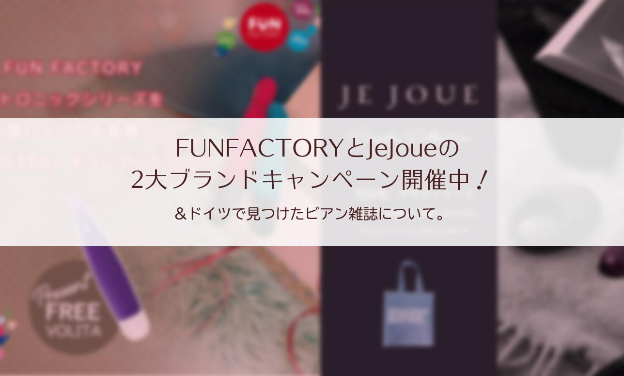 FUNFACTORYとJeJoueの2大ブランドキャンペーン開催中!と、ドイツで見つけたビアン雑誌について。