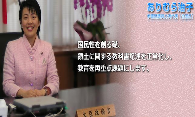 安倍新内閣発足。「女性活躍相」大臣の有村治子さんは男女共同参画の理念に反対で、三歳児神話の信奉者で、迷いのある時は靖国の英霊に相談、だって。