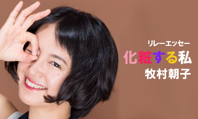 第9回 牧村朝子「男性用コスメ、女性用コスメ」