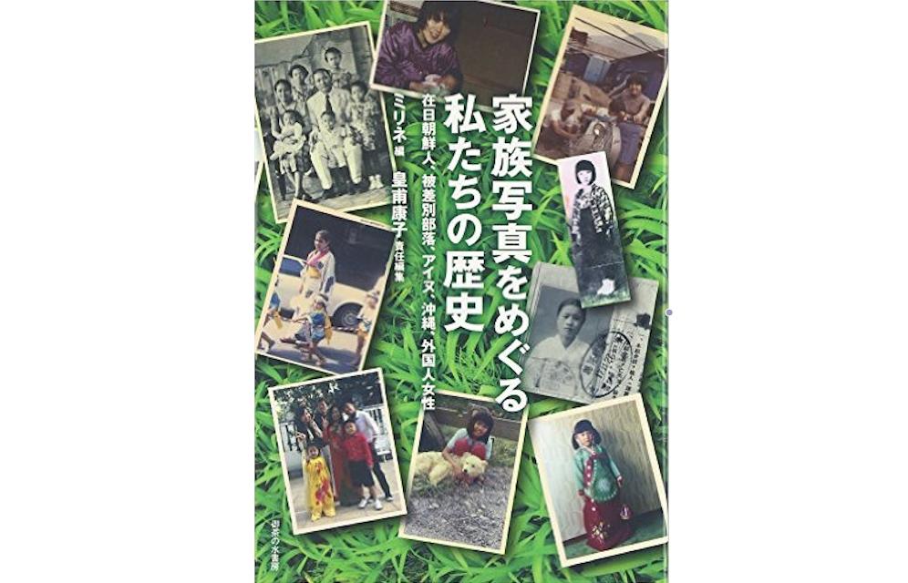 日本に存在しているのにないものとされた<私たち>に気づく歴史