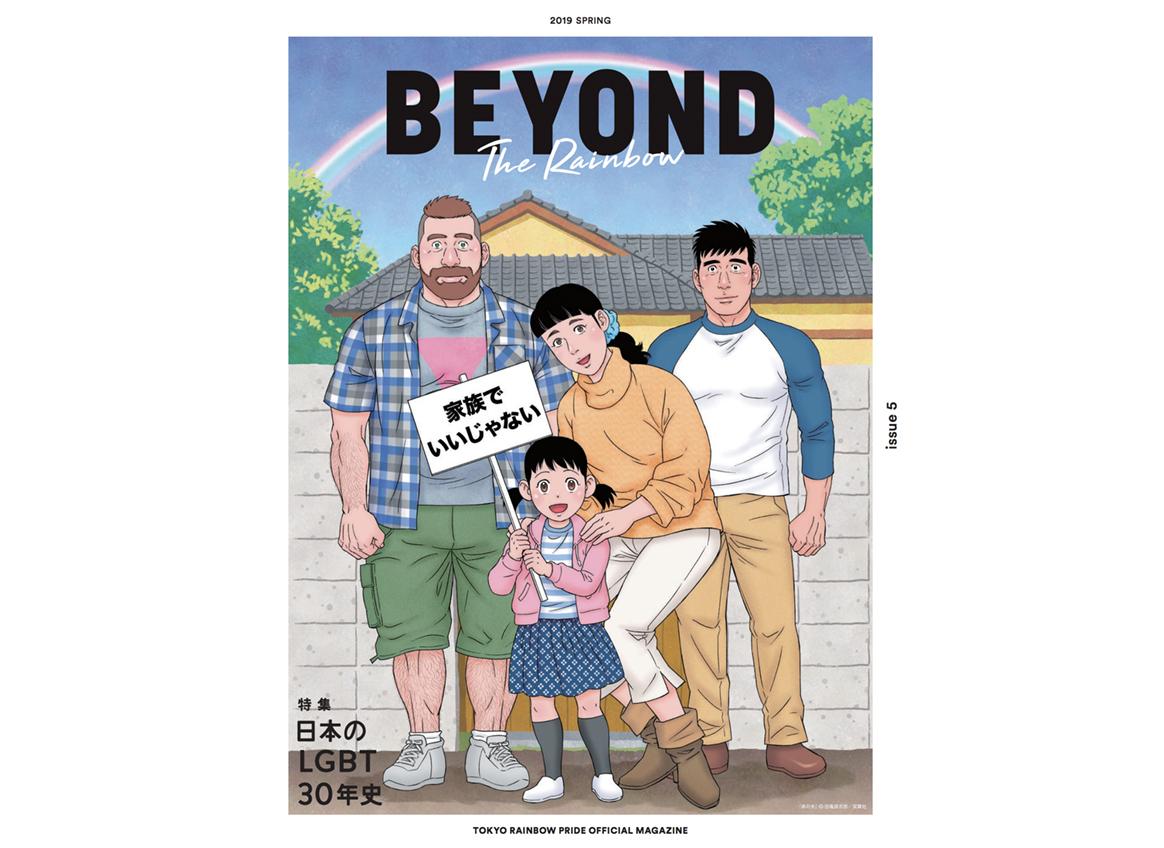東京レインボープライド発行『BEYOND』にラブピのことが掲載されました!