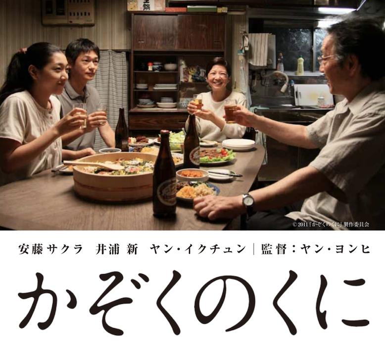 東京で自分らしく生きること そして韓流 第九回「かぞくのくに」と「新聞記者」