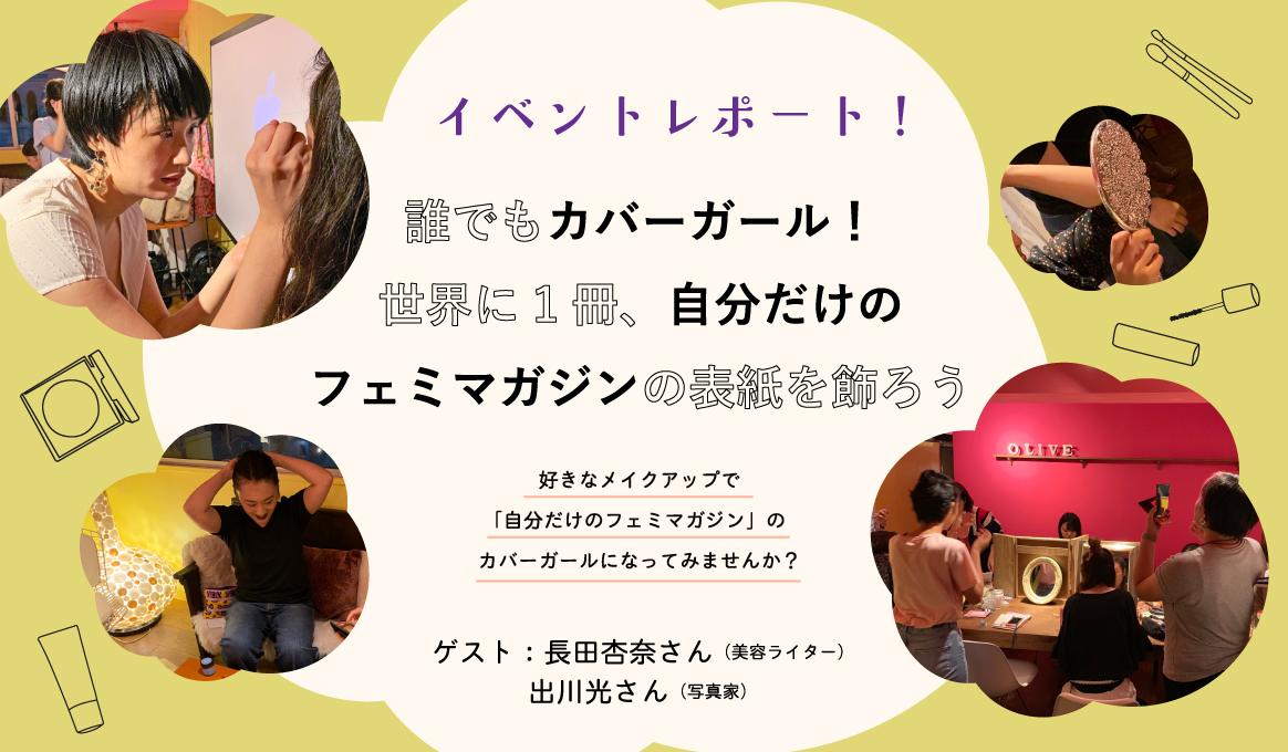 【イベントレポート】長田杏奈さんpresents 『誰でもカバーガール!世界に1冊、自分だけのフェミマガジンの表紙を飾ろう』
