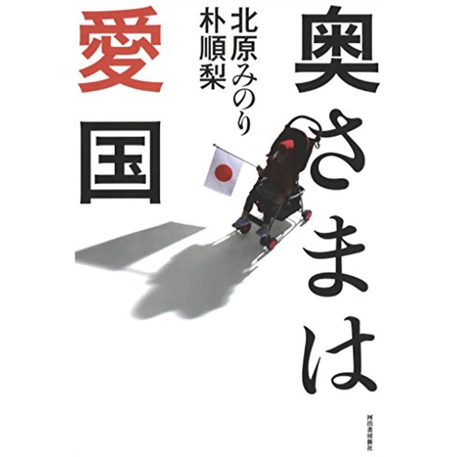東京オリンピック。息子たちの軍国主義とミソジニー