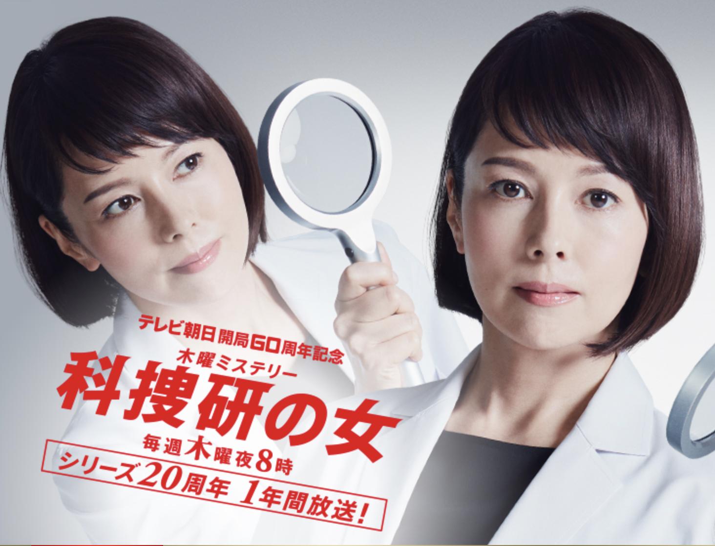 実はフェミドラマ? 京都府警科学捜査研究所、榊マリコに私もなりたい。
