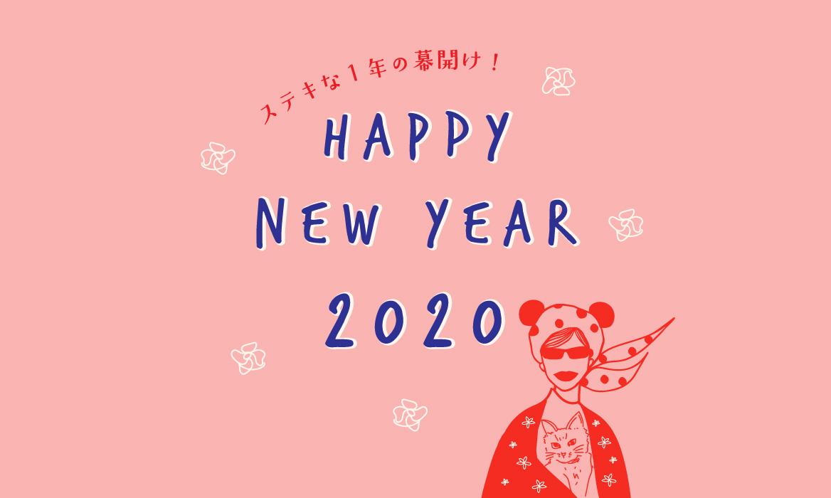 2020 新年のご挨拶