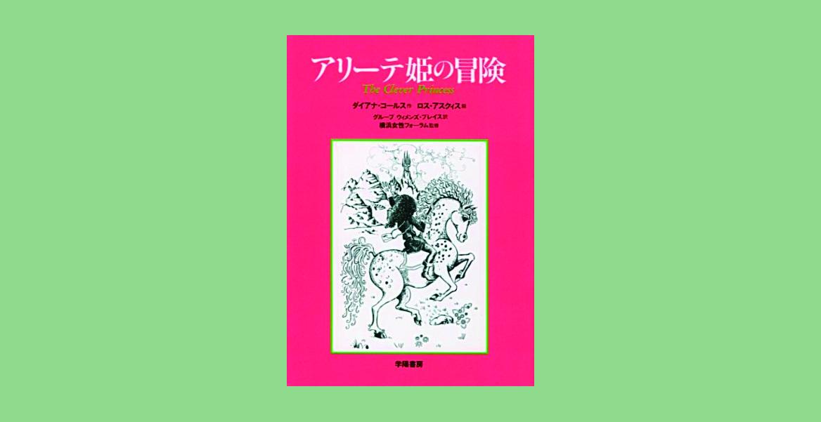 禁断のフェミニズム Vol.6『アリーテ姫の冒険』