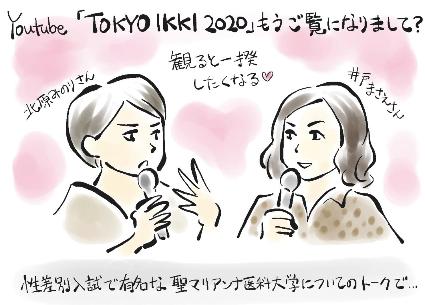 主人なんていませんッ! 第24回 TOKYO IKKI 2020~鍬とペン~ああ、一揆したい!!!