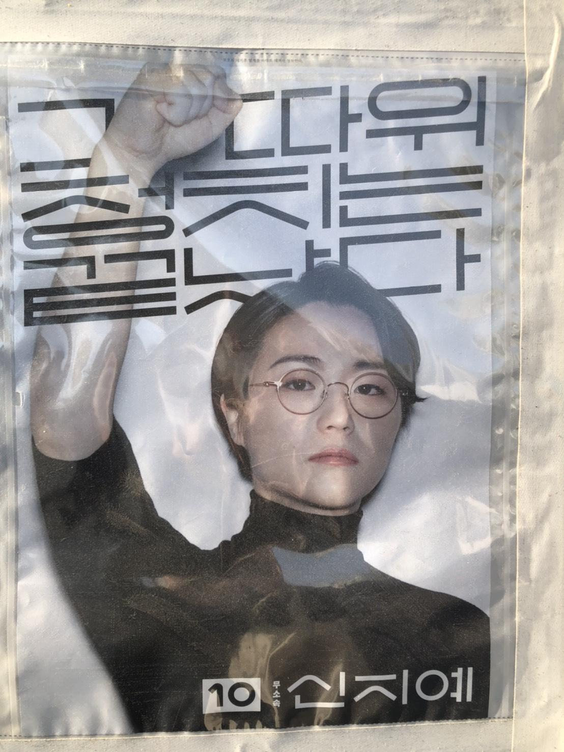 よく話してくれる韓国のお姉さん Vol.3  「性差別が露呈する日本のコロナ対策」
