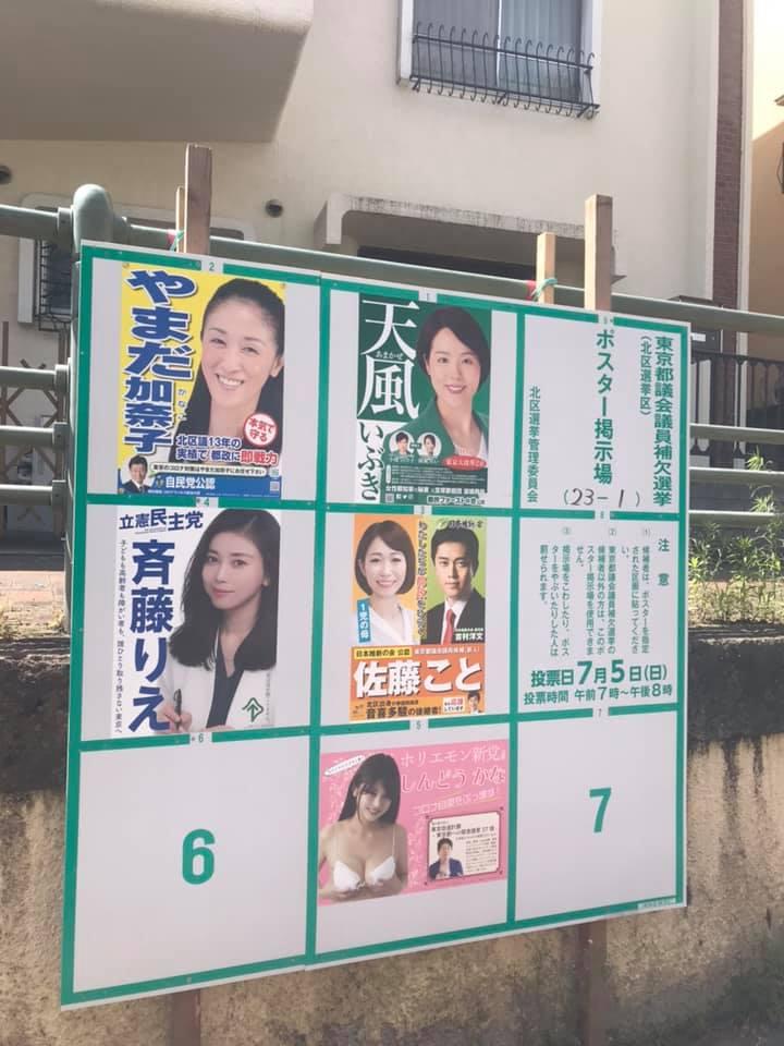 選挙ポスターと「低容量ピルで働き方改革」の気味悪さ