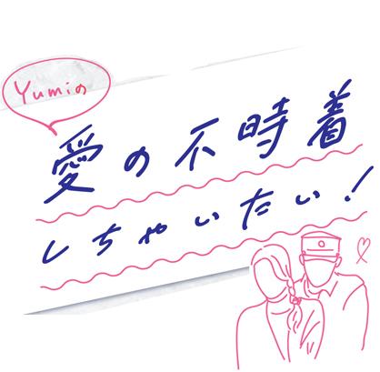 6/14 オンラインイベント「愛の不時着しちゃいたい!」