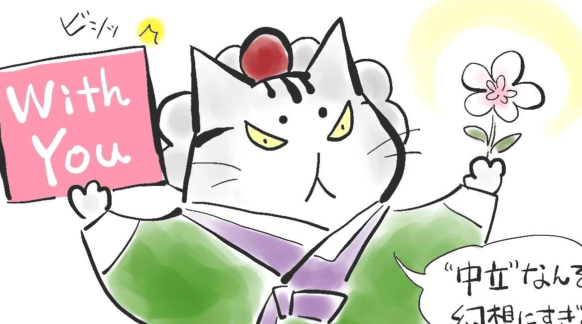 만화가 오오시마 후미코의 칼럼 주인 따위는 없어요!(31)2차가해 안하기란 二次加害をしないこととは