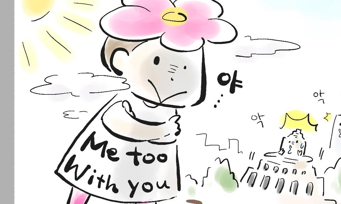 만화가 오오시마 후미코의 칼럼  주인 따위는 없어요!(5) 플라워 데모
