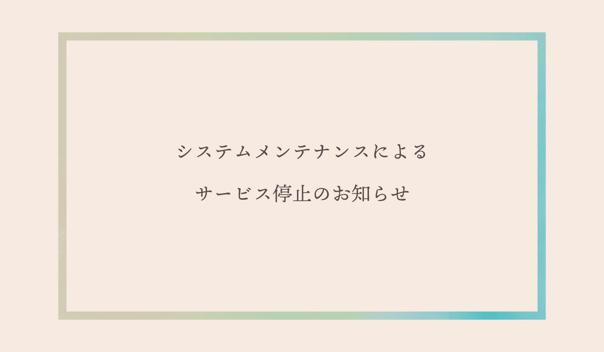 【7月15日】システムメンテナンスによるサービス停止のお知らせ