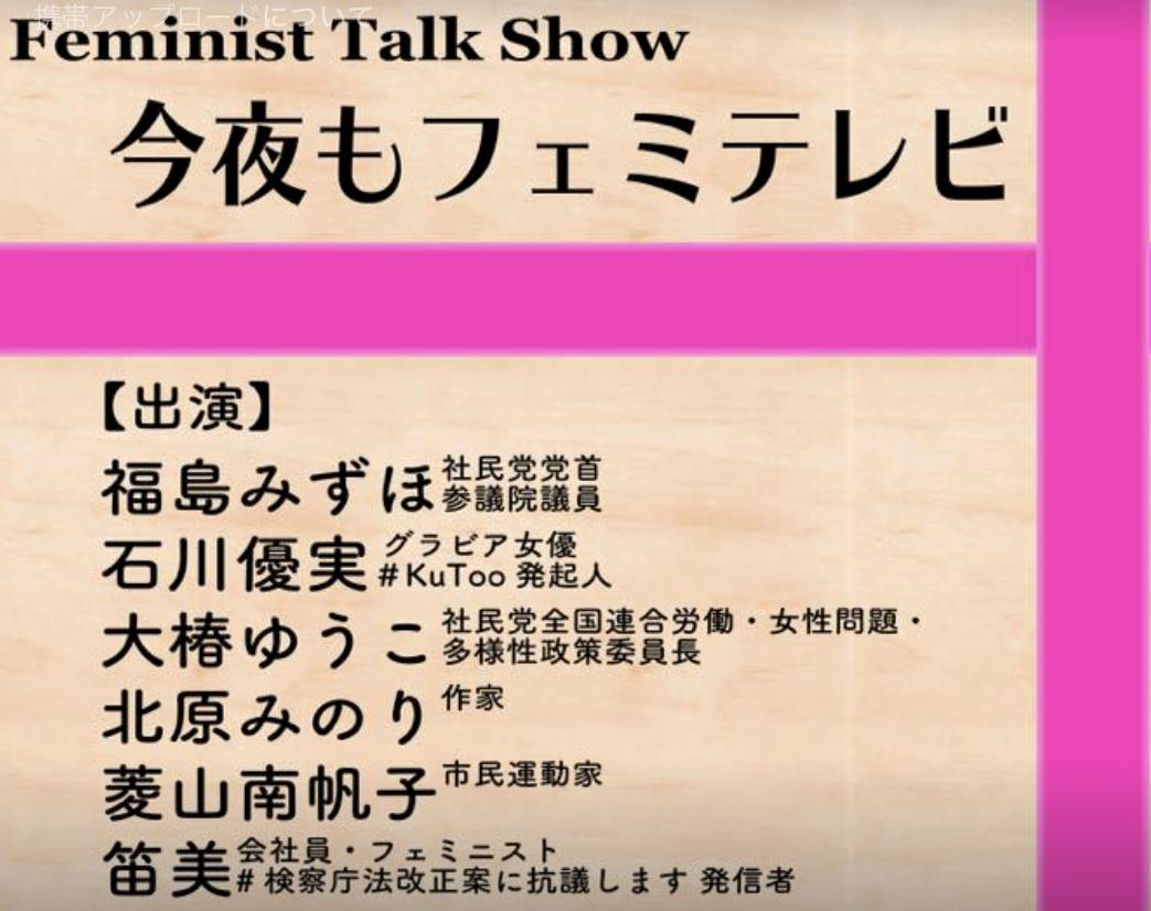 フェミなことを語り尽くす「今夜もフェミテレビ」はじまりました!