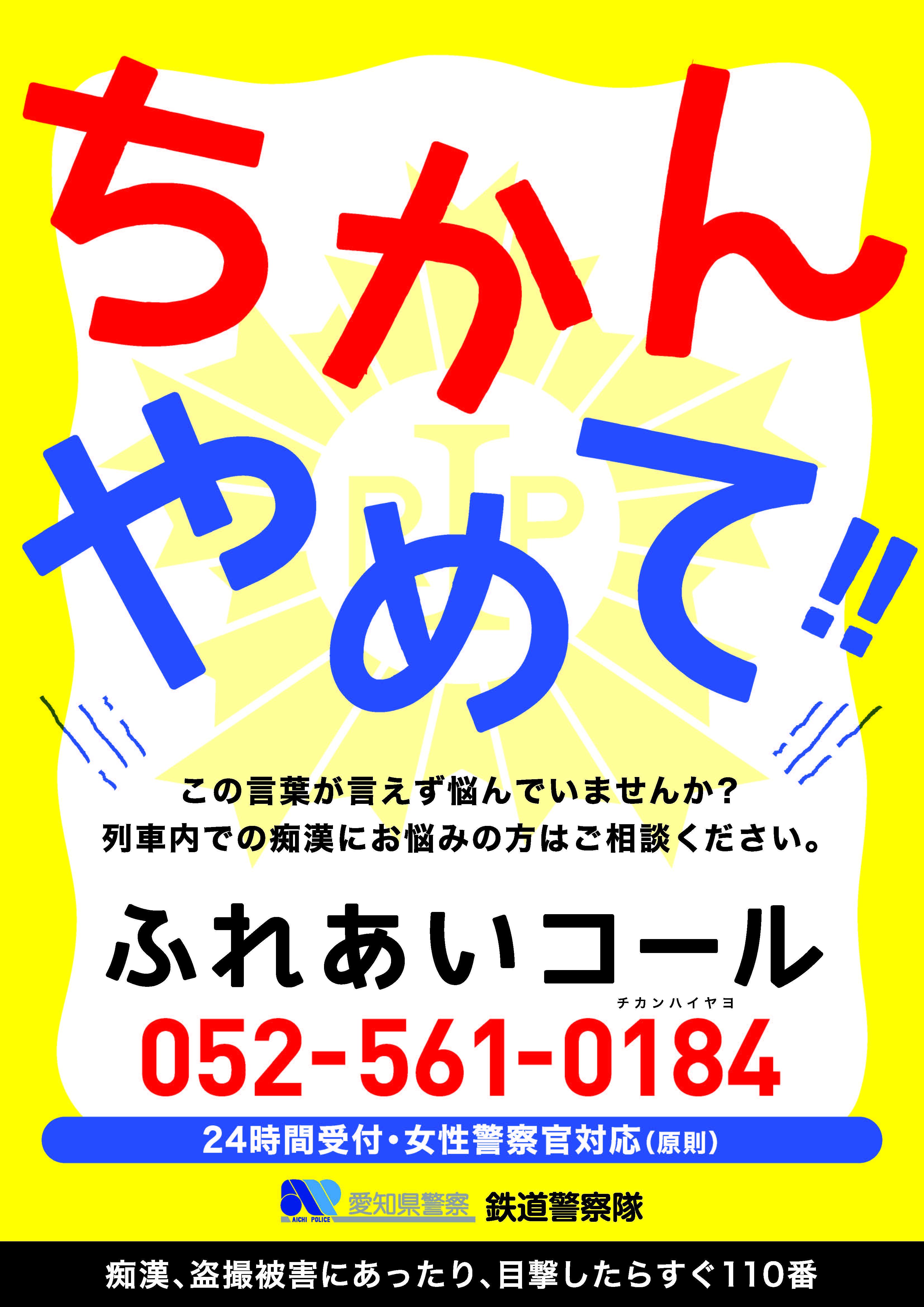 痴漢被害防止キャンペーンポスターが軽すぎる!